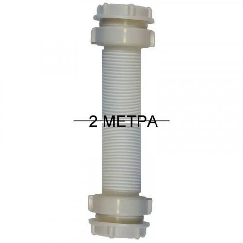 Труба сливная, гофрированная, для подключения высоко распологаемого бачка к рассекателю чаши Генуя 2 м, Киров
